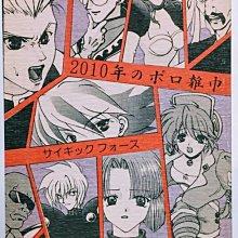 小蟲的賣場/日本超大本漫畫/超能力大戰同人誌/對戰格鬥遊戲/街機遊戲/psychic force