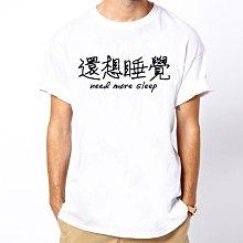還想睡覺need more sleep短袖T恤 2色 中文廢話漢字瞎潮趣味禮物幽默t 美國棉 亞版班服 團體服 活動 禮