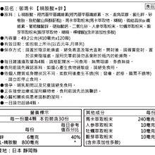 【當天出貨】日本SUNTORY三得利 御瑪卡【精胺酸+鋅】30日份(120顆)