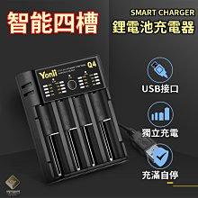 智能四槽 18650 鋰電池充電器 自動斷電 防反接 充電器 鋰電池充電器 Yonii Q4【E030332】
