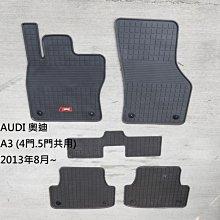 奧迪AUDI 13年式 A3 S3 RS3 歐式汽車橡膠腳踏墊 橡膠腳踏墊 SGS無毒認證 天然環保橡膠材質 耐熱耐磨