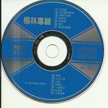 楊林專輯窗CD_馬來西亞正版發行,保留台版設計,全新未拆