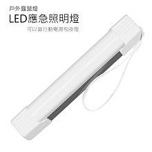 【LED行動燈管 磁鐵吸附】防滾款 超亮手電筒 露營燈 磁吸式 電燈管 USB充電 戶外小夜燈 釣魚