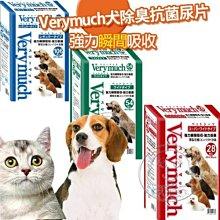 【🐱🐶培菓寵物48H出貨🐰🐹】暢銷熱賣款!!Verymuch犬貓除臭抗菌尿片共6包 特價1290元(限宅配)