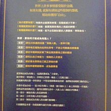 【 聚寶屋二手書 】成為有錢人的教科書 /佳谷珪一 著/遠流出版  150位資產上億日圓的有錢人教你成為真正的有錢人!