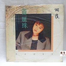 【聞思雅築】【黑膠唱片LP】【00053】蕭孋珠---閩南情專輯(講天講地無路用、錯安排)