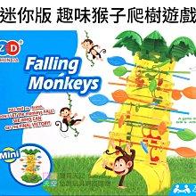 ◎寶貝天空◎【迷你版趣味猴子爬樹遊戲】跳跳猴過關桌遊,猴子翻斗,邏輯思考,適合全家親子同樂,桌遊遊戲玩具