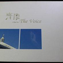 【198樂坊】齊豫-The Voice(silent night..........)EC