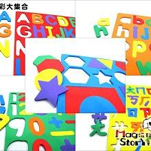 優惠活動:<新-五彩大集合>大寫、小寫、數字、注音、幾何圖形磁鐵一起買優惠 磁鐵可吸白板--MagStorY磁貼童話