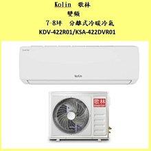 Kolin 歌林 7-8坪 變頻分離式冷暖冷氣 *KDV-422R01/KSA-422DVR01* #安裝另計#