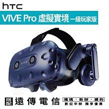 HTC VIVE PRO 一級玩家版 VR 虛擬實境裝置 攜碼遠傳4G上網月繳688 高雄瑞隆VIVE體驗
