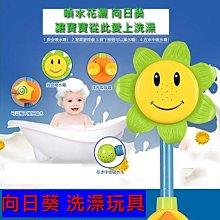 【塔克】洗澡玩具 向日葵花灑 花灑玩具 兒童洗澡 嬰幼兒專屬 花朵 卡通水龍頭 噴水玩具 戲水用品