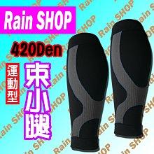 Rain SHOP健康襪館*正品Rain-420丹尼束小腿D4馬拉松 壓縮腿套 束腿套 健康襪 壓力襪 萊卡 現貨台灣製