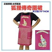 三寶家飾~紅 彼得兔圍裙 狐狸傳奇圍裙 正版授權台灣製 ,二口袋圍裙圍廚房圍裙咖啡廳圍裙 餐飲圍裙