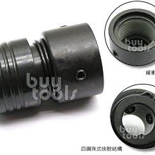 BuyTools-《專業級》氣動鎚鎚頭耗材,鋼珠式快速接頭,氣動槌換刀快拆快脫快速安全鎚頭,附緩衝牙套,台灣製造「含稅」