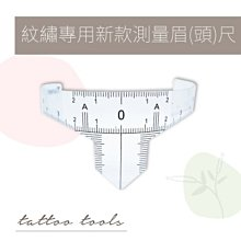 TL13 紋繡專用新款測量眉/頭尺