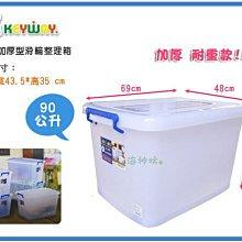 =海神坊=台灣製 KEYWAY K800 滑輪整理箱 加厚型掀蓋式收納箱 置物箱 收納櫃 附蓋90L 5入1550元免運