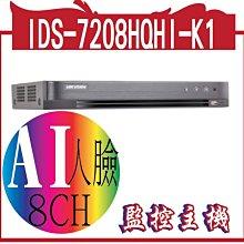IDS-7208HQHI-K1  海康 8ch 5M H.265 1HDD XVR 海康威視 8路