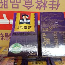附發票- 桂格 活靈芝 滋補液 60ml (單瓶紙盒裝) 每瓶特價$45元。