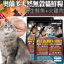 【🐱🐶培菓寵物48H出貨🐰🐹】奧蘭多》天然無穀貓鮮糧野生鮭魚+火雞肉400g/包 特價288元(自取不打折)