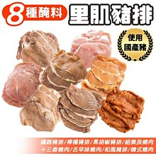烤肉片 里肌肉片 醃肉片 8種醃料 8色 烤肉 豬肉片 燒烤 中秋 烤肉 食材 冷凍肉品