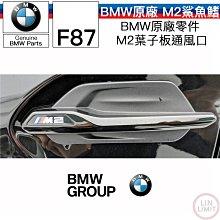 BMW原廠 F87 M2 鯊魚鰭 葉子板通風口 原廠零件 51138077499/500 林極限雙B