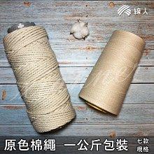 『線人』 Macrame 100%純棉 原白色 棉繩 一公斤包裝 編織 勾織 手作 食材用 控肉繩 家飾棉線