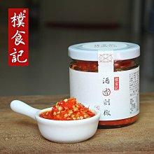 多件優惠+免運!【樸食記】酒香剁椒(中辣) 非油製辣椒醬