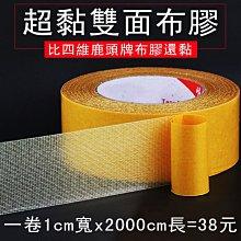 施工用超黏雙面布膠 地毯雙面膠 比四維鹿頭牌布膠還黏  1mm寬x2000cm長 每捲=4元