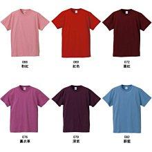 WaShiDa【UA5001】United Athle × T- Shirt 5.6磅 素面 T恤 多色展開 - 優惠色