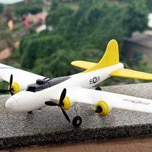 阿莎力 轟炸機 B17 B-17 新手 遙控飛機 全套到手可飛 簡單好玩
