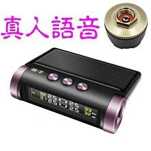 胎王胎牛_真人語音無線太陽能胎壓偵測器(24H監控)(鋁合金感應器)(電壓檢測)_TB07