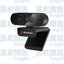 圓剛 AVerMedia PW310P FHD 高畫質網路攝影機【風和網通】