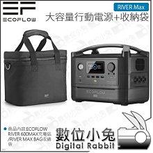 數位小兔【EcoFlow River 600 Max攜帶式充電站+便攜包】居家工作 WFH 露營 戶外 發電機 電池 大