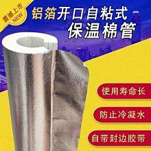 『鑫盛五金』開口自粘水管保溫管太陽能管防曬防凍棉下水管道隔音隔熱防冷凝水
