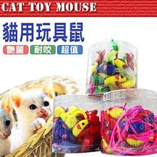 【🐱🐶培菓寵物48H出貨🐰🐹】寵物專用》貓用玩具鼠*1隻(隨機出貨) 特價15元