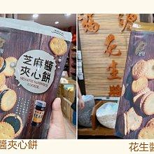 【福源】花生醬夾心餅 芝麻醬夾心餅 福源夾心餅 福源代購