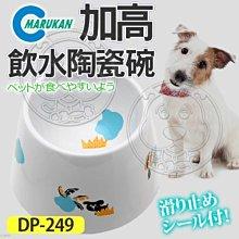 【🐱🐶培菓寵物48H出貨🐰🐹】日本MARUKAN》MK-DP-249寵物加高飲水陶瓷碗犬用 特價569元
