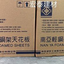 [台北市宏泰建材]南亞輕鋼架天花板施工容易