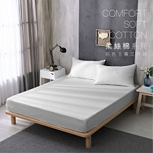 【現貨】經典素色床包枕套組or薄被套1件 單人 雙人 加大 特大 尺寸均一價 鮭魚粉 床包加高35CM BEST寢飾