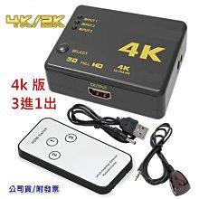 4K版 HDMI切換器 三進一出 3進1出 ps3 ps4 xbox HDMI線 MOD 數位機上盒