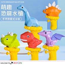 HH婦幼館 兒童戶外沙灘恐龍噴水槍 戲水玩具【2X133N186】