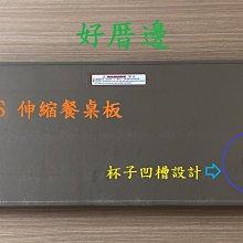 ABS伸縮式餐桌板 醫用護理病床餐桌板 電動病床 手搖病床均適用