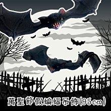 萬聖節 吊掛蝙蝠 黑蝙蝠 (95cm 大號) 假蝙蝠 蝙蝠吊飾 掛飾 吊掛蝙蝠 鬼屋布置 裝飾【W440033】塔克玩