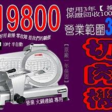 【德國象神】切片機 肉排機 切丁機 咖啡機 冷藏冰箱 開飲機 果汁機 製冰機POS機 切菜機 飲料機 餐飲設備 切肉機
