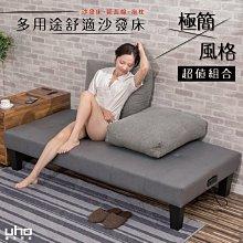 沙發床【UHO】哈克-貓抓皮沙發床(含抱枕×2、插座)