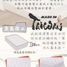 夢想家寢飾工坊--透氣保潔墊--單人加大(3.5X6.2尺)--台灣製造--床包式保潔墊