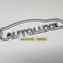 AUTOLUXE 字標 改裝 車貼 尾門貼 裝飾貼 車身貼 3D立體設計 烤漆工藝 強力背膠 高品質ABS材質