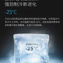 【興達生活】德國TAWA車載冰箱制冷車家兩用壓縮機車用小型迷妳冷凍冰櫃冷暖箱