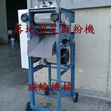 落地型芝麻粉機~威綸機械,工廠直營,專業製造食品機械、炒食機、碎冰機、粉碎機、食品乾燥機等